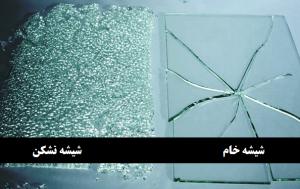 شیشه نشکن